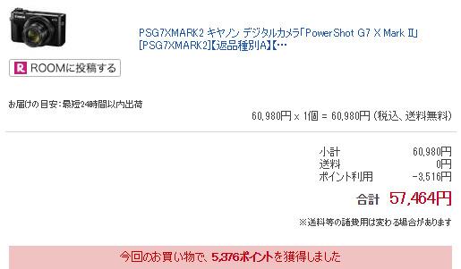 Canon PowerShotG7 X MarkⅡ