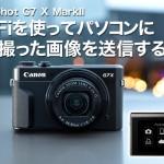 【PowerShot G7 X MarkII】Wi-Fiを使ってパソコンに撮った画像を送信する方法