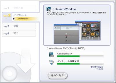 1.CameraWindow DCをダウンロード&インストール