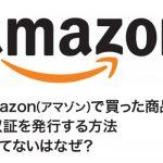 Amazon(アマゾン)で買った商品の領収書を発行する方法と入ってないのはなぜ?