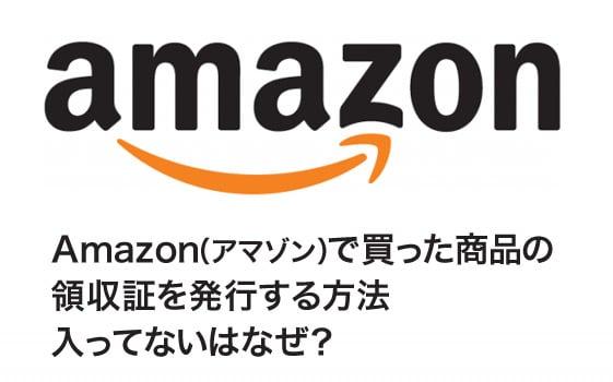 Amazon(アマゾン)で買った商品の領収証を発行する方法と入ってないのはなぜ?
