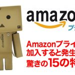 Amazon(アマゾン)プライム会員になって驚きの15の特典で得をしよう!