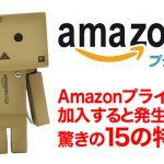 Amazon(アマゾン)プライム会員の特典は15のお得しかない!