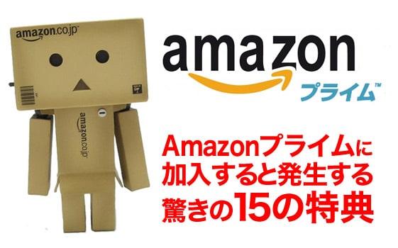 Amazon(アマゾン)プライムに加入すると発生する驚きの15の特典