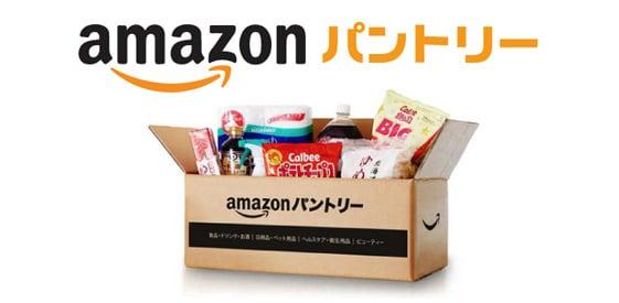 特典7:Amazonパントリー