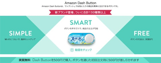 特典8:Dash Button