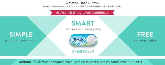 特典8:Dash Button