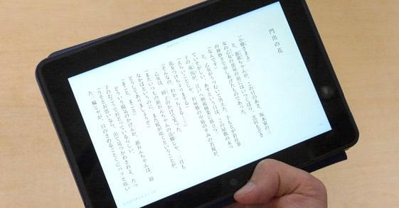 特典10:Kindleオーナーライブラリーが利用できる