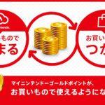 マイニンテンドーでゴールドポイントを1P=1円でダウンロード購入するお得な方法
