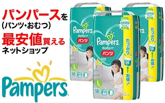 パンパース(パンツ・おむつ)を各サイズ最安値買えるネットショップ