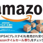 品薄のPS4(プレステ4)も発売され安くなる「Amazonタイムセール祭り」をチェックしよう!