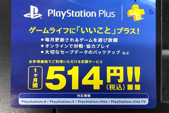 PlayStation Plusへの加入について