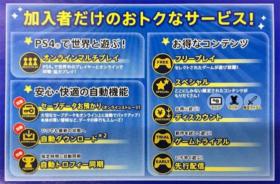 「PlayStation Plus」に加入するとさまざまな特典