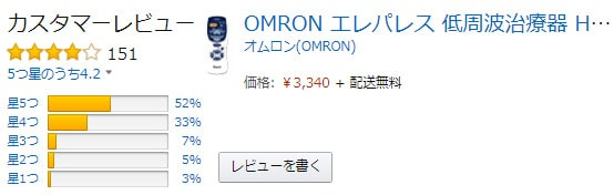 OMRON エレパレス HV-F127購入者のレビュー