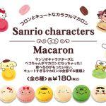 【不二家とサンリオコラボ】サンリオキャラのマカロン販売中!どこで買えるの?値段は?