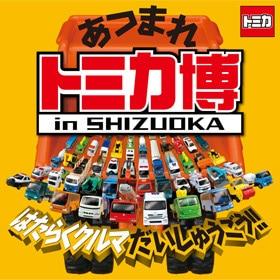 トミカ博 in SHIZUOKA ~はたらくクルマだいしゅうごう!!~