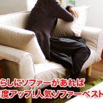 一人暮らしにソファがあれば 親密度アップ!人気ソファベスト5