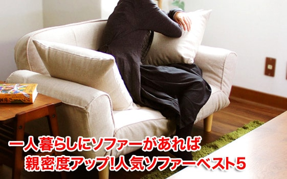 一人暮らしにソファいらない?ソファーで親密度アップ!人気ソファーベスト5