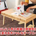 一人暮らしにテーブルがあれば便利オシャレなテーブルベスト5