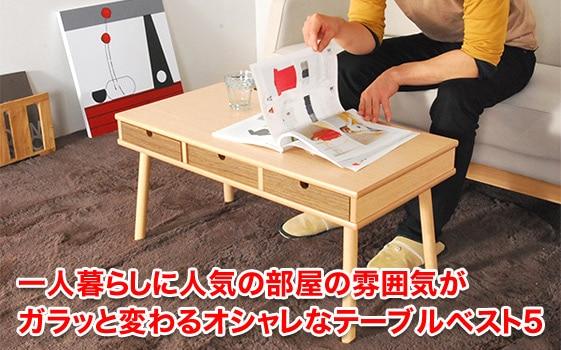 一人暮らしに人気の部屋の雰囲気がガラッと変わるオシャレなテーブルベスト5