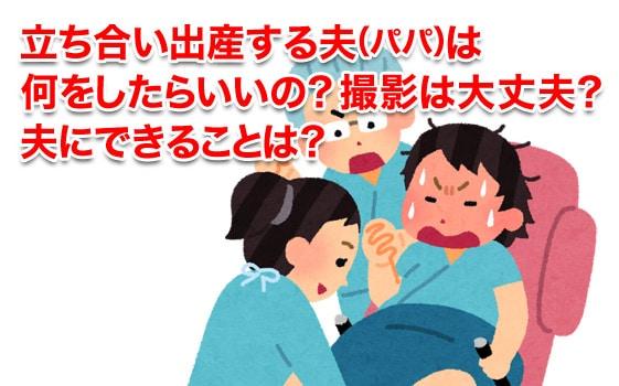 立ち合い出産する夫(パパ)は何をしたらいいの?撮影は大丈夫?夫にできることは?
