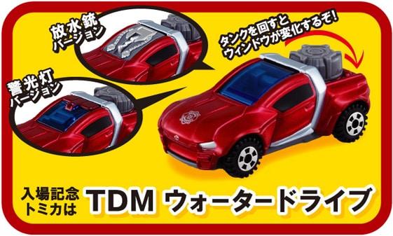 TDM ウォータードライブ