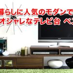 一人暮らしに人気のテレビ台は?モダンでオシャレなテレビ台ベスト5