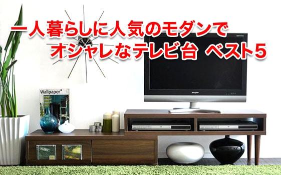 一人暮らしに人気のモダンでオシャレなテレビ台ベスト5