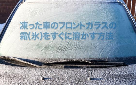 凍った車のフロントガラスの霜(氷)をすぐに溶かす方法