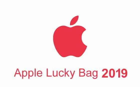 アップル福袋2019年「ラッキーバッグ」復活発売は?値段と中身予想