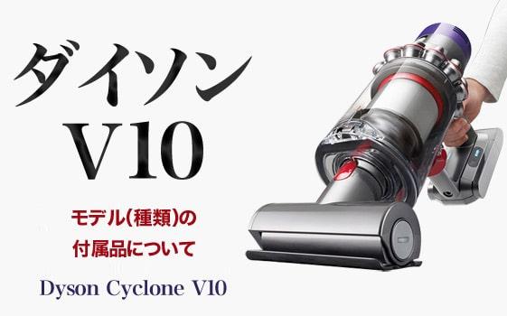 【ダイソンV10】モデル(種類)の付属品について