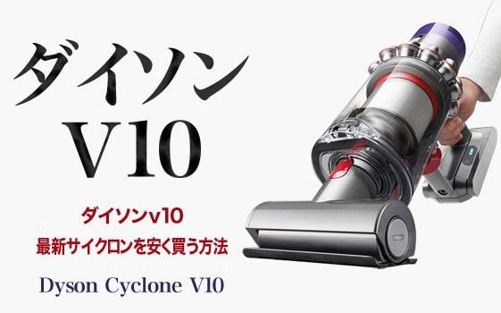 ダイソンV10最新サイクロンを安く買う方法