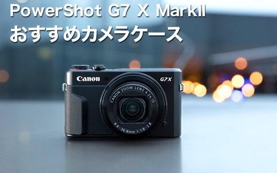 Canon G7X Mark2 おすすめケース【半分レザー カメラケース】