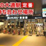 札幌「大通駅」待ち合わせ場所の定番とは?