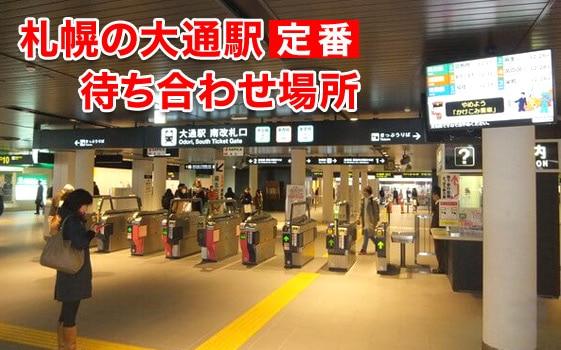 札幌の「大通駅」定番の待ち合わせ場所とは?