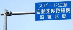自動速度取締機設置路線