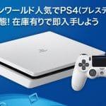 最安値 PS4(プレステ4)最新入荷情報!モンハンワールド効果で売り切れ続出!