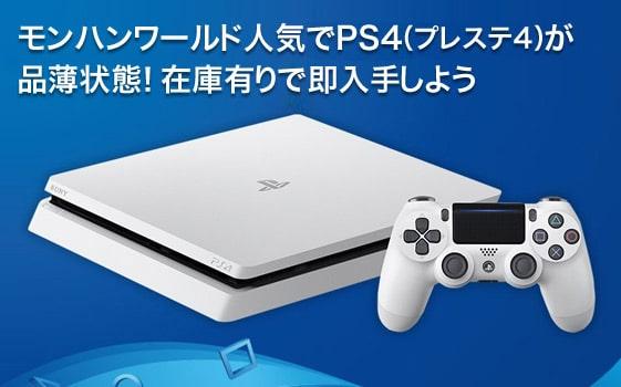 PS4(プレステ4)売切れ続出!ネットショップ入荷情報