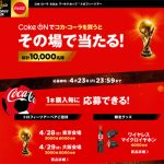 【コカコーラ懸賞】FIFAワールドカップトロフィーツアー「その場で当たる」応募方法や確率とは?