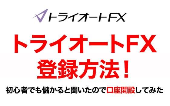 トライオートFXの登録方法!初心者でも儲かると聞いたので口座開設してみた