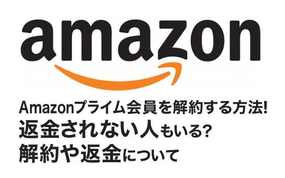 Amazonプライム会員を解約する方法!返金されない人もいる?解約や返金について