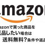 Amazonで買った商品を返品したい場合は送料無料?条件や返品方法