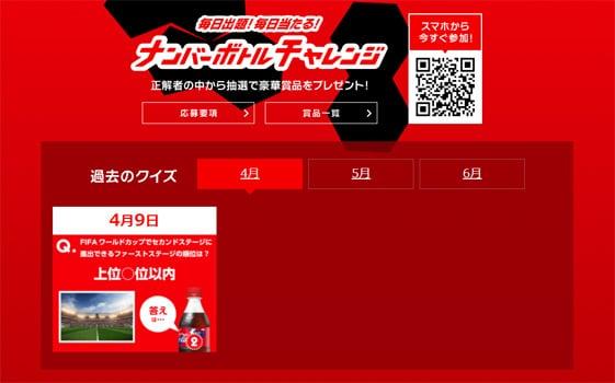 コカコーラのナンバーボトルチャレンジを応募してみた結果!応募方法もご紹介