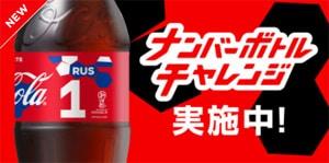 コカコーラのナンバーボトルチャレンジ概要