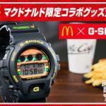 【瞬殺売切れ】マクドナルド限定販売ビッグマックGショックは速攻完売!