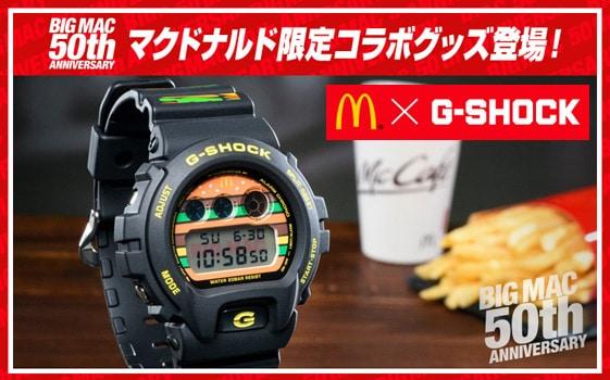 マクドナルド限定販売ビッグマックGショックの購入方法