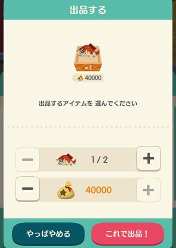 ニシキゴイは売値40,000ベルの超高値!