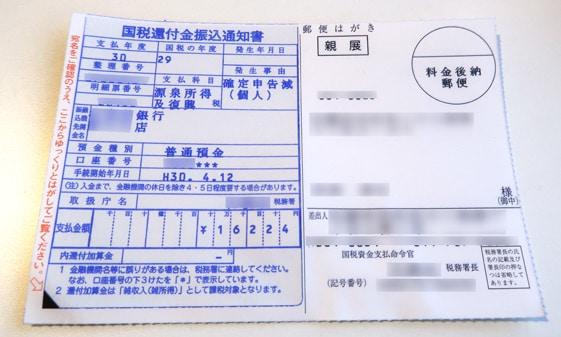 「国税還付金振込通知書」のハガキが届く
