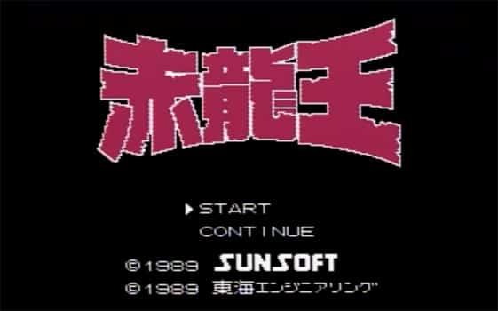 【ミニファミコンジャンプ版】赤龍王【ゲーム攻略法】