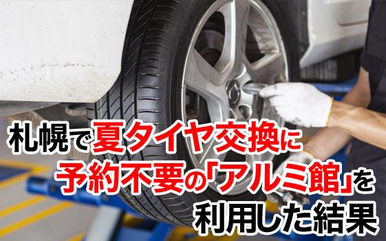 札幌で夏タイヤに交換(脱着)するのに予約不要の「アルミ館」を利用した結果